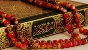 حوزه قرآن و عترت از حوزه های مورد توجه ارشاد است