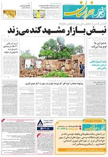khorasani.pdf - صفحه 1