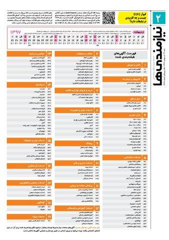97.2.29e.pdf - صفحه 2
