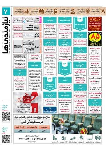 97.2.30E.pdf - صفحه 7