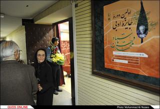 اولین دوره جایزه ادبی استاد محمد قهرمان
