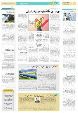 KHRASAN.pdf - صفحه 2
