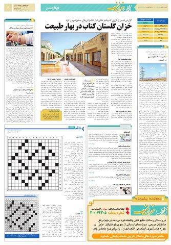 KHRASAN.pdf - صفحه 3
