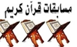 جرءخوانی قرآن