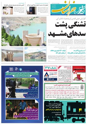 jkhorasan.pdf - صفحه 1
