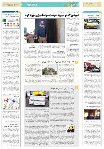 jkhorasan.pdf - صفحه 2