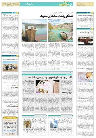 jkhorasan.pdf - صفحه 4