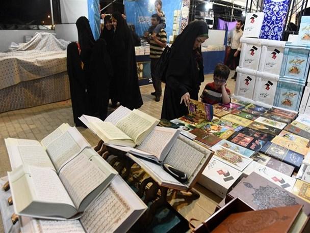 نمایشگاه قرآن و عترت