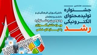 جشنواره ملی تولید محتوای الکترونیکی