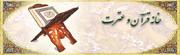 خانه قرآن و هیئت مذهبی پایگاه فرهنگی اجتماعی محله ۳۲ شهرکرد راه اندازی شد