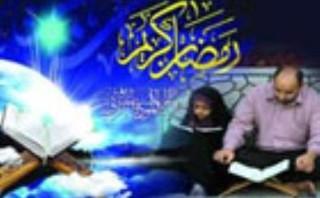 ویژه برنامه ماه رمضان