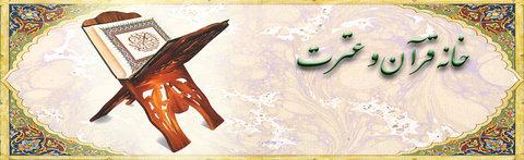 خانه قرآن