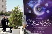 نمایش فیلم کوتاه با موضوع مهدویت در نمایشگاه قرآن مشهد مقدس