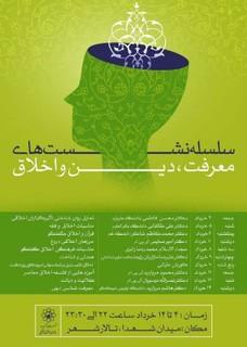 سازمان اجتماعی و فرهنگی شهرداری مشهد