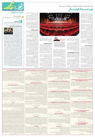 zendegi.pdf - صفحه 7