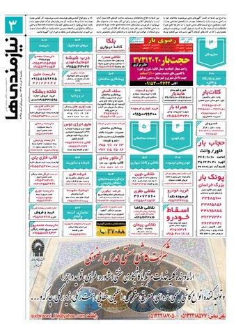 niaz.pdf - صفحه 3