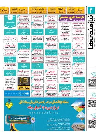 niaz.pdf - صفحه 4
