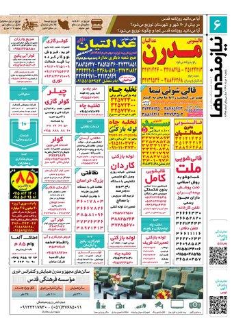 niaz.pdf - صفحه 6