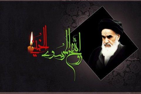 بزرگداشت امام