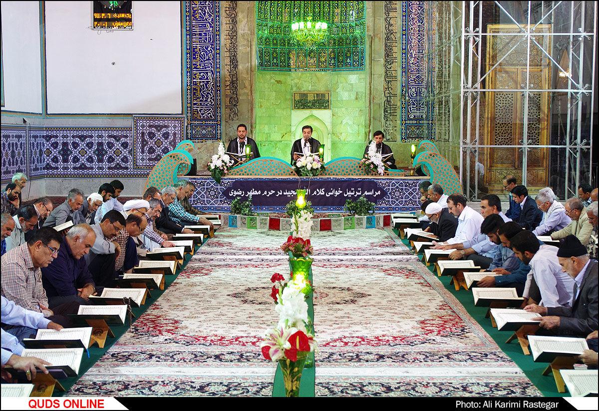 مراسم ترتیل خوانی کلام الله مجید در حرم مطهر رضوی/گزارش تصویری