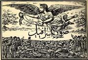 ۸ خرداد ۱۲۸۶، اولین شماره «صوراسرافیل» منتشر شد
