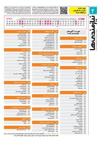 niaz.pdf - صفحه 2