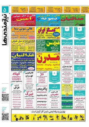 niaz.pdf - صفحه 5