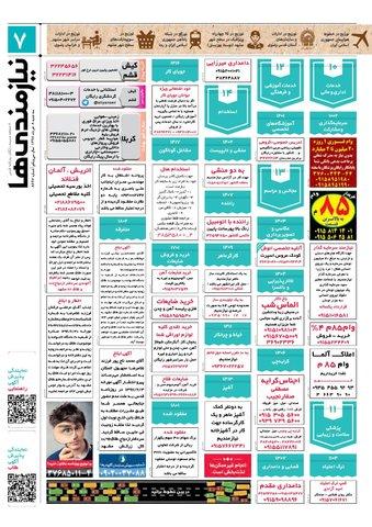 niaz.pdf - صفحه 7