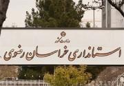 گزینههای محتمل برای استانداری خراسان رضوی