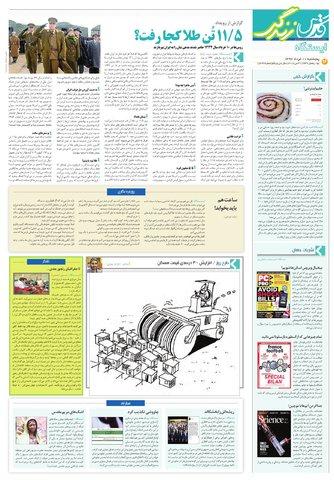 zend.pdf - صفحه 8