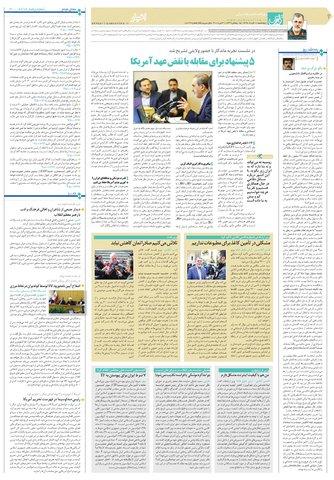 as.pdf - صفحه 2