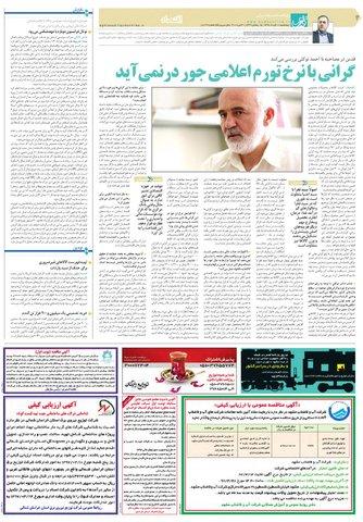 as.pdf - صفحه 4