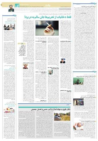 as.pdf - صفحه 5