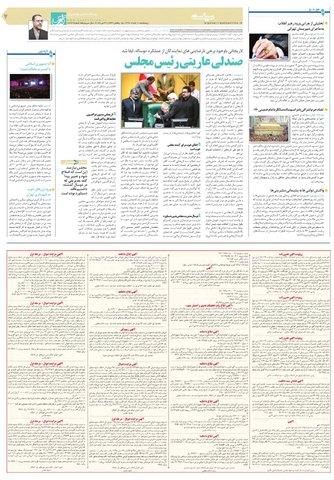 as.pdf - صفحه 7