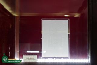 رونمایی از مجموعه اسکناس و سکه های اهدایی بانک مرکزی به موزه آستان قدس رضوی