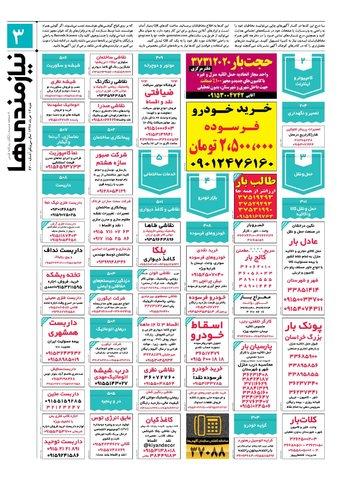 97.3.12-E.pdf - صفحه 3