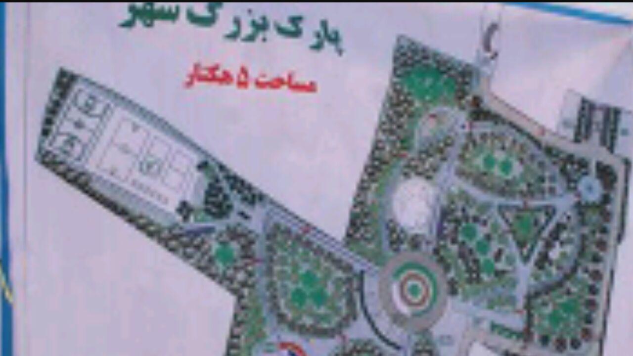 پروژه پارک 5 هکتاری شهر نقاب
