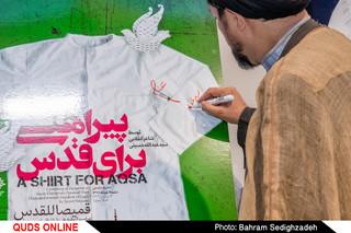 اهداء پیراهن امام خمینی ره