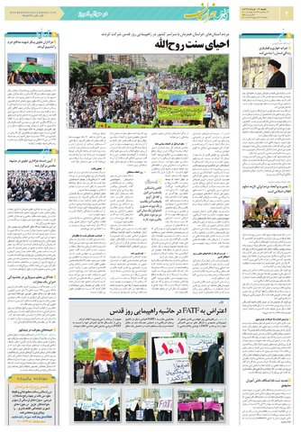 kh.pdf - صفحه 2