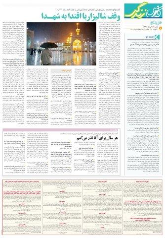 z.pdf - صفحه 2