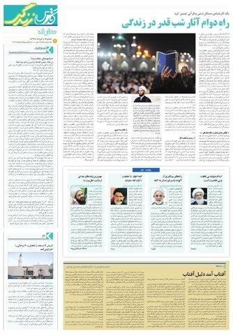 z.pdf - صفحه 3