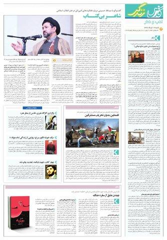 z.pdf - صفحه 5