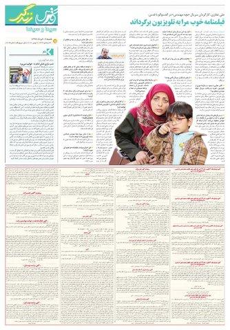 z.pdf - صفحه 6