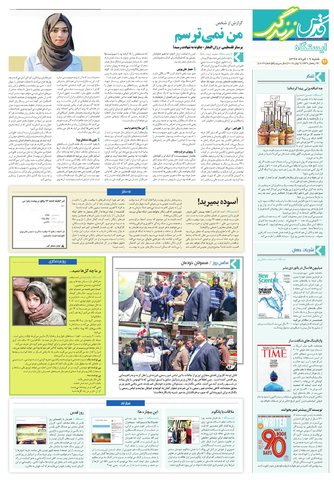 z.pdf - صفحه 7