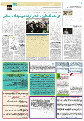 asl.pdf - صفحه 3
