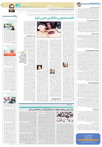 asl.pdf - صفحه 5