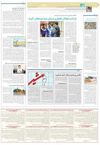 asl.pdf - صفحه 6