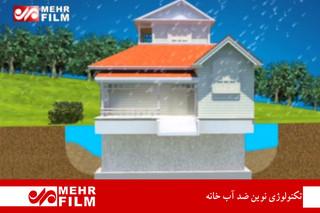 خانه ضد آب