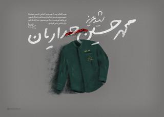 شهید حدادیان