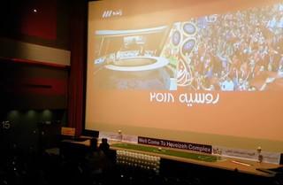 پخش مسابقه فوتبال در سینما هویزه